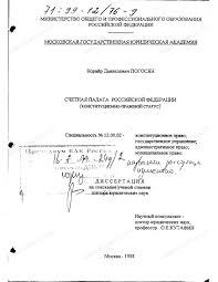 Диссертация на тему Счетная палата Российской Федерации  Диссертация и автореферат на тему Счетная палата Российской Федерации Конституционно правовой статус