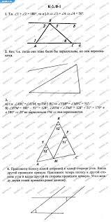ГДЗ по геометрии класс Зив Б Г Контрольная работа вариант  ГДЗ по геометрии 7 класс Зив Б Г Контрольная работа 3 вариант 1 4 Контрольная работа 3 1