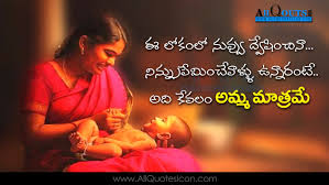 Pin By Nagarjuna Chowdary On Nag Mother Quotes Images Mother
