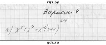 ГДЗ контрольная работа № вариант алгебра класс   вариант 4 1 ГДЗ по алгебре 7 класс Попов М А дидактические материалы контрольная работа №7
