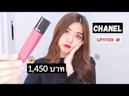 Lipstick Chanel รีวิวลิปสติกชาแนลสีใหม่ล่าสุด Liquid ปังหรือพัง