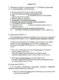Контрольная работа № по Английскому языку Вариант №  Контрольная работа №2 по Английскому языку Вариант №4 12 05 11