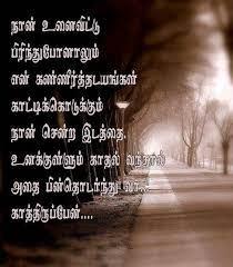 sad es in tamil esgram