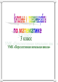Контрольные и проверочные работы по математике класс УМК  Контрольные и проверочные работы по математике 3 класс УМК Перспективная начальная школа скачать бесплатно