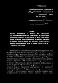 ОТЗЫВ ведущей организации ФГБОУ pdf Транскрипт