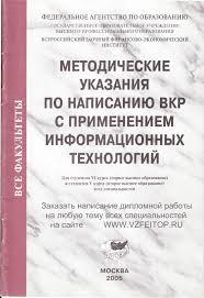 Диплом дипломная работа ВЗФЭИ и практика отчет по преддипломной  Дипломы ВЗФЭИ одна из методичек