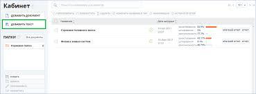 Руководство Антиплагиат Перейти к вводу текста для проверки