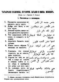 Азербайджанские пословицы и поговорки wikiwand 1881 год Записаны в Эривани учителем Эриванской прогимназии Ст П Зелинским