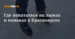 Где покататься на <b>лыжах</b> и <b>коньках</b> в Красноярске / Статьи ...