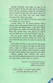 sample essay about gujarati essay today they have sp to various metros in the contry like mumbai delhi etc but many are now nris who have migrated to the united states or uk
