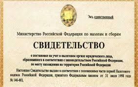Отличия ИНН юридического лица и ИНН физического лица ru ИНН юридического лица