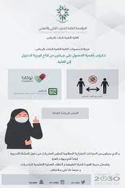 كلية التقنية للبنات بالرياض (@TVTC_F_Riyadh)