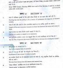 cse ias essay direct questions from our essay test series   दो निबंध लिखिए जो प्रत्येक लगभग १००० १२०० the two essays choosing one from each of the following sections a and b