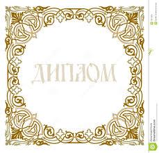 пустая роскошь diplom сертификата Иллюстрация штока изображение  пустая роскошь diplom сертификата