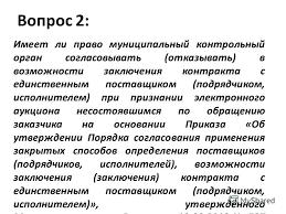Презентация на тему Отдельные вопросы осуществления контроля в  8 Вопрос 2 Имеет ли право муниципальный контрольный орган