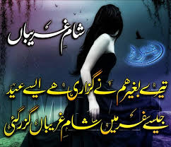 Saying Sorry Quotes In Urdu With Funny Sad Love Sms Triste