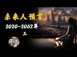 2062 年 未来 人
