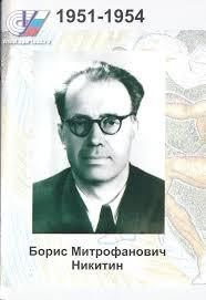 Борис Митрофанович Никитин Ректор ГЦОЛИФК г г