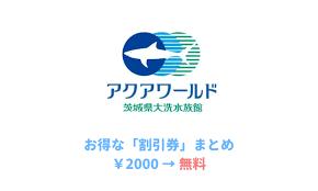 アクア ワールド 大洗 水族館 割引