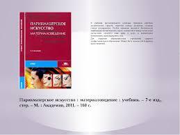 Презентация к уроку Искусство парикмахера  слайда 5 Парикмахерское искусство материаловедение учебник 7 е изд стер