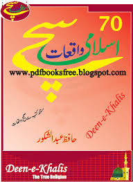 70 true ic stories in urdu by hafiz abdul shakoor childrens books