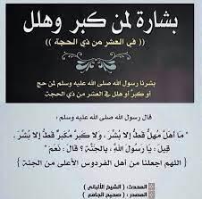 """بدر بن نادر المشاري on Twitter: """"قال ابن القيم رحمه الله تعالى: """" كان رسول  الله رسول الله صلى الله عليه وسلم يُكثِرُ الدعاء في عشر ذي الحِجَّة ، ويأمر  فيه بالإكثار"""