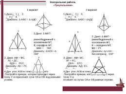 Презентация по геометрии Самостоятельные и контрольная работы по  Контрольная работа Треугольники 2 Дано ∆ МНТ равнобедренный с основанием