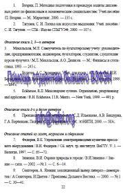 Курсовые проекты для студентов Финансового университета   Методология и технология проектирования информационных систем ВЗФЭИ список литературы к курсовой работе