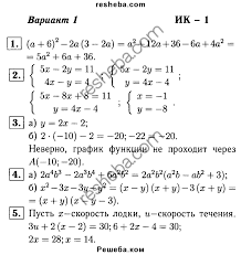 ГДЗ по алгебре для класса Л И Звавич итоговая контрольная  ГДЗ решебник по алгебре 7 класс дидактические материалы Л И решебник №2 итоговая контрольная