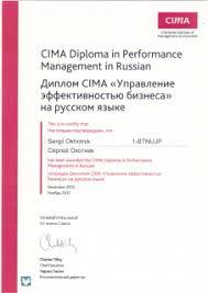 Получение диплома cima Управление эффективностью бизнеса  diplom cima