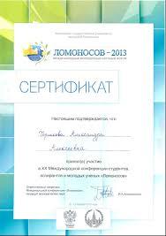 Сертификат участника мероприятия образец Образец сертификата участника ЦПС 1 сентября 2012 Выбрали участника Дипломы и медальки для награждения детей начальной школы и детского сада