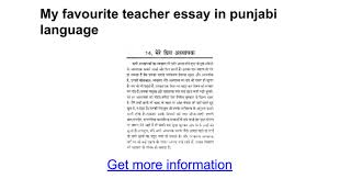 my favourite teacher essay in punjabi language google docs