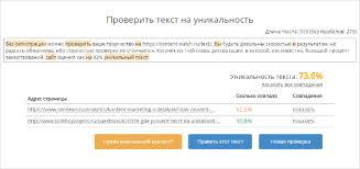 Как проверить текст на уникальность онлайн и программы для компьютера Программа для проверки контента на уникальность