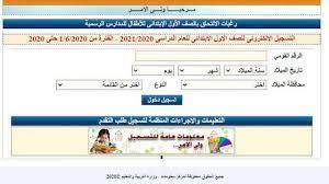 """مُتــاح التسجيل"""" دخول رابط تقديم الصف الأول الابتدائي 2021/2022 """"أولى  ابتدائي"""" والأوراق المطلوبة"""