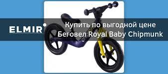 <b>Беговел Royal Baby Chipmunk</b> Magnesium Blue (CM-B001A-blue ...
