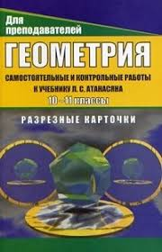 Геометрия класс Самостоятельные и контрольные работы к  Геометрия 10 11 класс Самостоятельные и контрольные работы к учебнику Л С