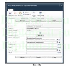 Разработка АС электронного документооборота дипломная работа по  Получите бесплатно демо версию