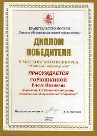 Государственное Бюджетное учреждение Центр Социального  Москва 2009 год ДИПЛОМ ПОБЕДИТЕЛЯ 101Кб