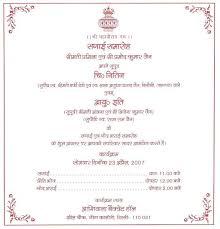 hindu marriage invitation wordings in hindi weletorust hindu wedding invitation card