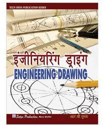 engineering drawing hindi book