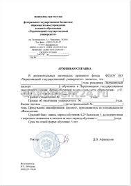 Сертификат о посещаемости ВУЗа для Катара Блог Документ  образец справки