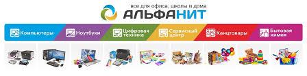 Сервисный центр | Канцтовары | Альфанит | ВКонтакте