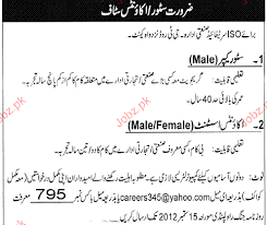 Store Keeper And Accounts Assistant Job Opportunity 2019 Job