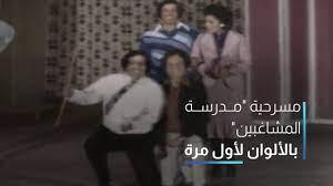 في عيد الفطر .. مسرحية مدرسة المشاغبين بالألوان لأول مرة - YouTube