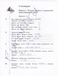 ГДЗ контрольные работы по математике класс Рудницкая Юдачева 4 стр