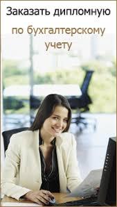 Дипломные работы по бухгалтерскому учету на заказ Заказать дипломную работу по бухгалтерскому учету