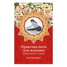 Штайнберг Л. <b>Практика йоги для</b> женщин. купить - Книги - Товары ...