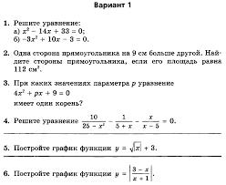 Методическая разработка по алгебре в классе УМК Мордкович А Г  Контрольная работа № 6 по теме Квадратные уравнения