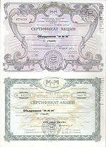 Контрольный пакет акций это Что такое Контрольный пакет акций  Акции в бумажной форме Россия 1994 лицевая сторона