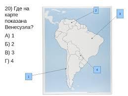 Контрольная работа по географии по теме Южная Америка  слайда 15 20 Где на карте показана Венесуэла А 1 Б 2 В